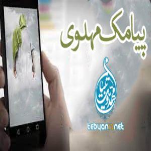 پیام کوتاه ویژه امام زمان عج  منبع: https://tebyan12.net/