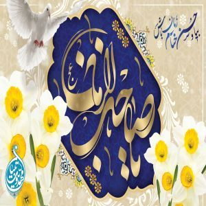 آية 3 - دعوت حضرت مهدي (ع) اهل عالم را براي پذيرش امامت خود