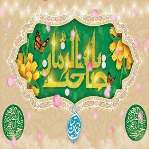 آية 20 - حضرت مهدي (ع) نعمت باطني خداوند وحضور آن حضرت در قلوب مؤمنين