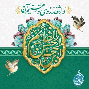 حمايت آن حضرت عليه السلام از اسلام