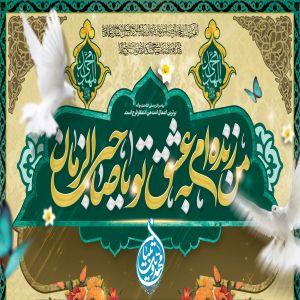 آية 10 - حضرت قائم (ع) نصر وياري پروردگار